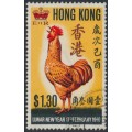 HONG KONG - 1969 $1.30 Chinese New Year (Rooster), used – SG # 258