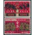 HONG KONG - 1968 Chinese New Year (Monkey) set of 2, used – SG # 245-246