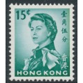 HONG KONG - 1962 15c green QEII Annigoni, upright crown CA watermark, MNH – SG # 198