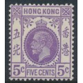 HONG KONG - 1931 5c violet King George V, multi script crown CA watermark, MH – SG # 121