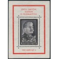 HUNGARY - 1953 2Ft violet-black Death of Stalin M/S (type II), MNH – Michel # Block 23II