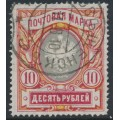 RUSSIA - 1906 10R red/yellow/grey Coat of Arms on vertically ribbed paper, used – Michel # 62A