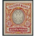 RUSSIA - 1910 10R carmine/yellow/grey Coat of Arms, imperforate, MNH – Michel # 81Bxb