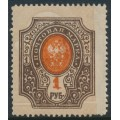 RUSSIA - 1919 1R brown/orange Coat of Arms with misplaced background, MNH – Michel # 77Dyb