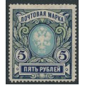 RUSSIA - 1906 5R dark blue/green-olive/pale blue Coat of Arms, perf. 13¼, MH – Michel # 61A