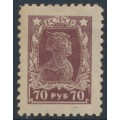 RUSSIA - 1923 70R brown-purple Red Army Soldier, perf. 12½:12½, MH – Michel # 210C