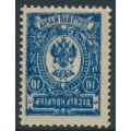 RUSSIA - 1908 10Kop deep blue Coat of Arms, with strong offset on gum, MH – Michel # 69