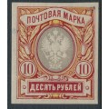RUSSIA - 1917 10R carmine/yellow/grey Coat of Arms, imperforate, MH – Michel # 81Bxb