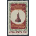 RUSSIA / USSR - 1950 1R red/green Anniversary of the October Revolution, MH – Michel # 1521