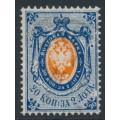 RUSSIA - 1865 20Kop blue/orange Coat of Arms, perf. 14½:15, normal paper, used – Michel # 16y