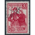 RUSSIA / USSR - 1941 30Kop red The Red Army, used – Michel # 825A