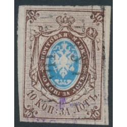 RUSSIA - 1857 10Kop brown/blue Coat of Arms, '1' watermark, imperf., used – Michel # 1