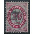 RUSSIA / LEVANT - 1879 7Kop in black on 10Kop carmine/green, used – Michel # 11Ia