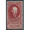 RUSSIA / USSR - 1925 5R red-brown Lenin, perf. 12½, vertical watermark, used – Michel # 296AX