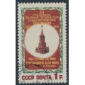 RUSSIA / USSR - 1950 1R red/green October Revolution, used – Michel # 1521