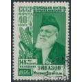 RUSSIA / USSR - 1956 40K yellow-green Aivazov (incorrect inscription), used – Michel # 1871IA